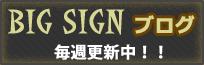 BIG SIGNブログ
