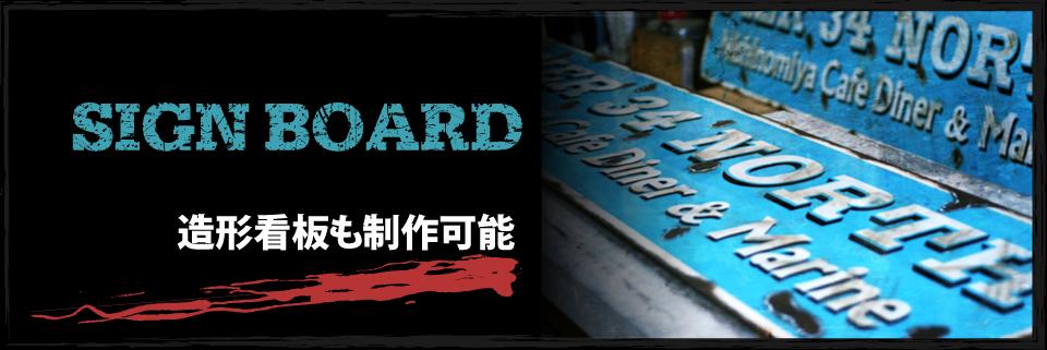 造形看板も制作可能